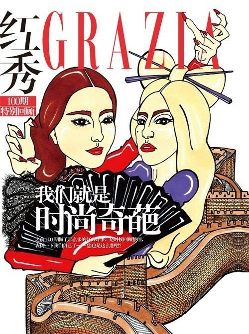 Fashion types including Lady Gaga, Fan Bingbing & Victoria Beckham get illustrated in Grazia China
