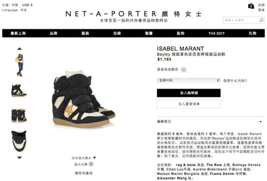 Net-a-Porter-Chinese